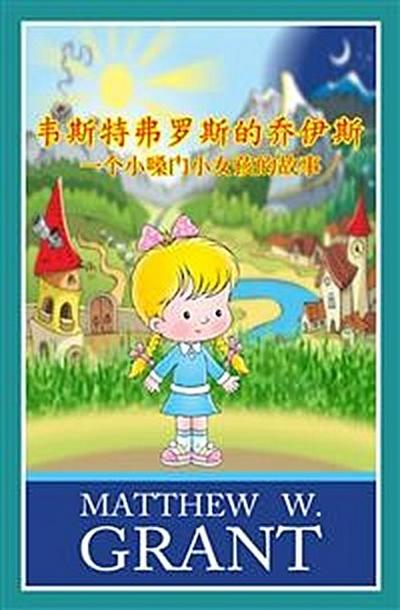 《韦斯特弗罗斯的乔伊斯》 一个小嗓门小女孩的故事