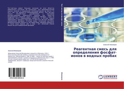 Reagentnaya smes' dlya opredeleniya fosfat-ionov v vodnyh probah