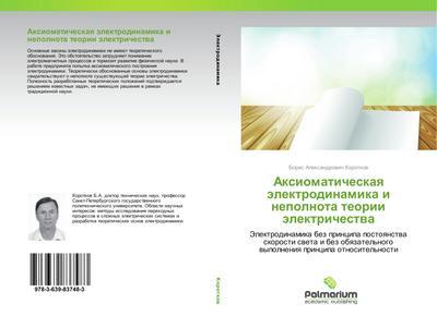 Aksiomaticheskaya elektrodinamika i nepolnota teorii elektrichestva
