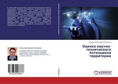 Ocenka nauchno-tehnicheskogo potenciala territorii