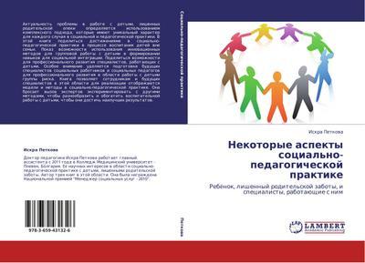 Nekotorye aspekty social'no-pedagogicheskoj praktike