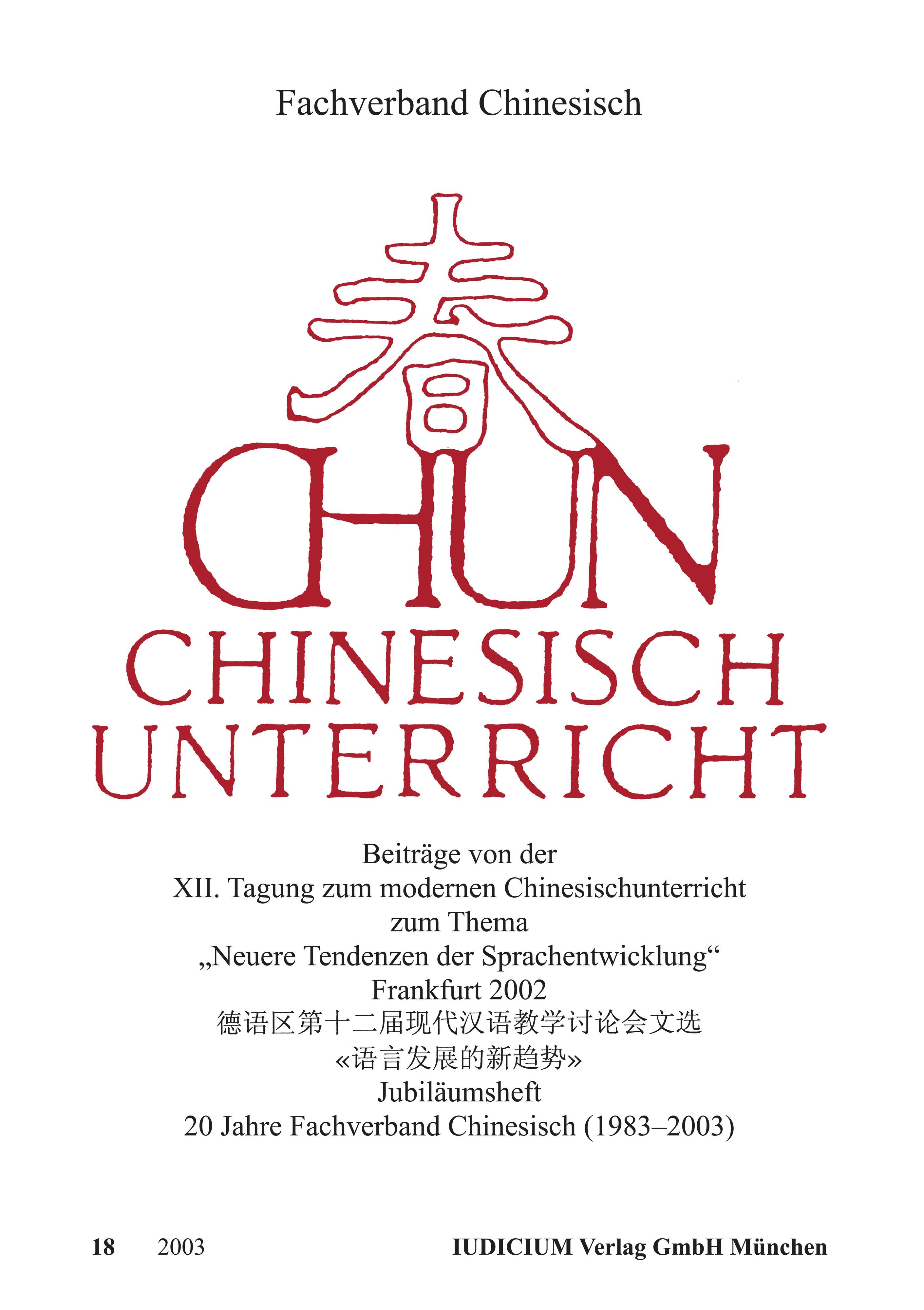 Chun. Chinesischunterricht