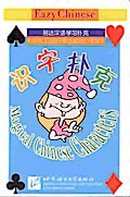 Playing Cards for Learning Chinese - Magical Chinese Characters