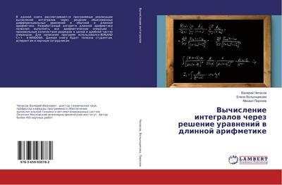 Vychislenie integralov cherez reshenie uravnenij v dlinnoj arifmetike