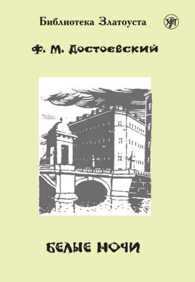 Belyje notschi, Weiße Nächte (A2-B1)