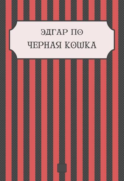 Chernaja koshka