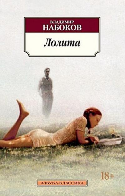 Lolita, russische Ausgabe