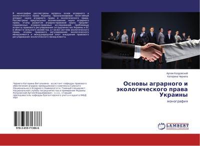 Osnovy agrarnogo i jekologicheskogo prava Ukrainy