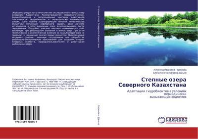Stepnye ozera Severnogo Kazahstana