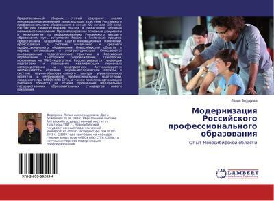 Modernizatsiya Rossiyskogo professional'nogo obrazovaniya
