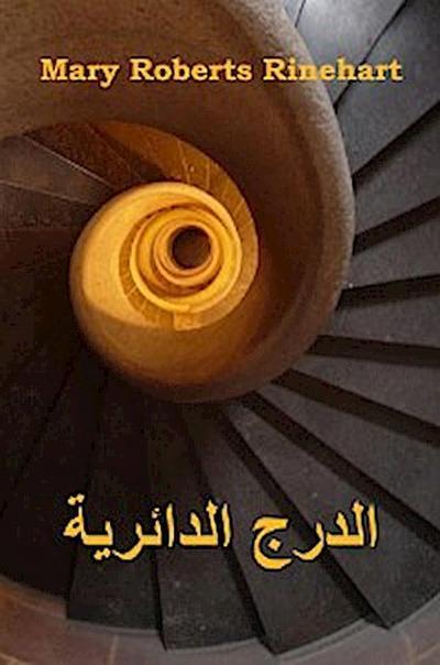 الدرج الدائرية