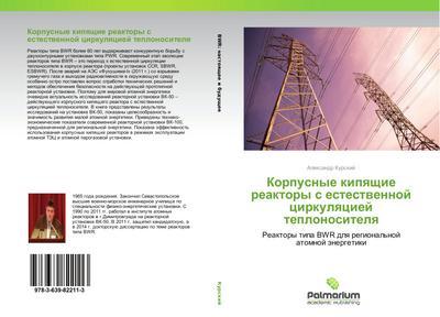 Korpusnye kipyashchie reaktory s estestvennoy tsirkulyatsiey teplonositelya