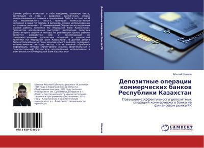 Depozitnye operacii kommercheskih bankov Respubliki Kazahstan