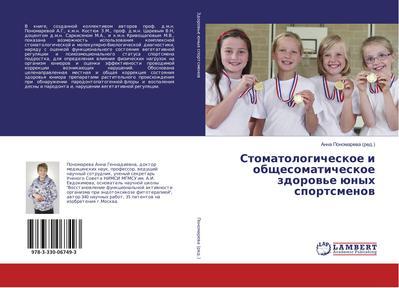 Stomatologicheskoe i obshhesomaticheskoe zdorov'e junyh sportsmenov