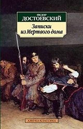 Zapiski iz Mjortvogo doma Fjodor Michailowitsch Dostojewski