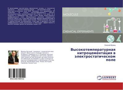 Vysokotemperaturnaya nitrocementaciya v jelektrostaticheskom pole