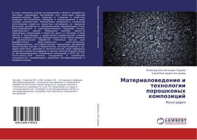 Materialovedenie i tehnologii poroshkovyh kompozicij