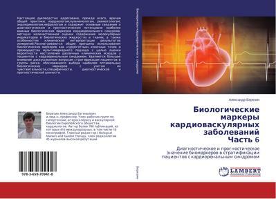 Biologicheskie markery kardiovaskulyarnyh zabolevanij Chast' 6