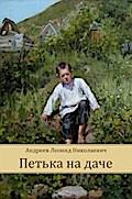 Pet`ka na Dache - Leonid Andreev