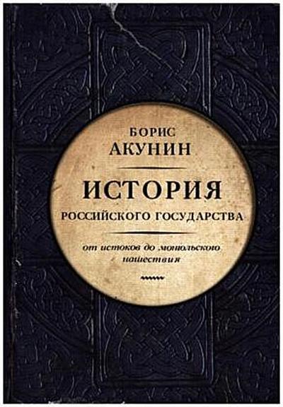 Istorija rossijskogo gosudarstva. Ot istokov do mongol'skogo naschestvija