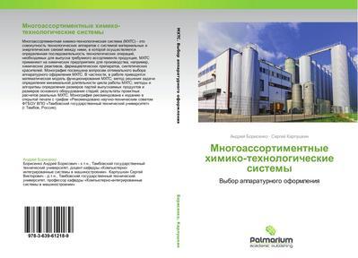 Mnogoassortimentnye khimiko-tekhnologicheskie sistemy