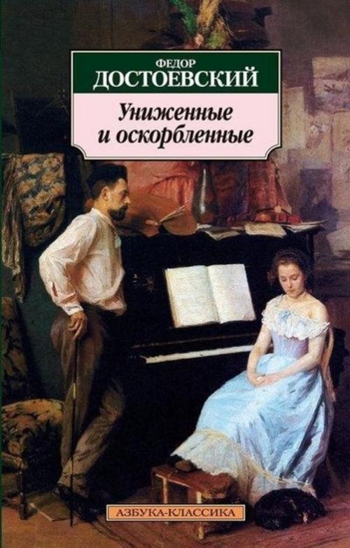 Unizhennye i oskorblennye, Fjodor Michailowitsch Dostojewski