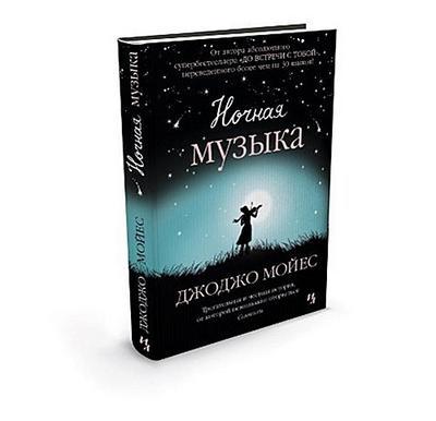 Nochnaja musyka - INOSTRANKA - Gebundene Ausgabe, Russisch, Jojo Moyes, ,