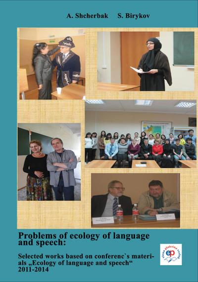 Problems of ecology of language and speech: Selected works based on conference`s materials 'Ecology of language and speech' 2011-2014