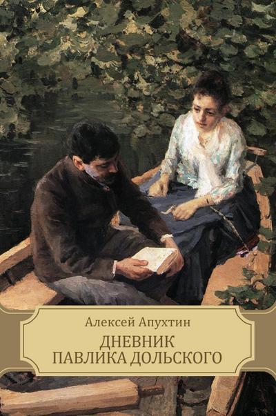 Dnevnik Pavlika Dol'skogo
