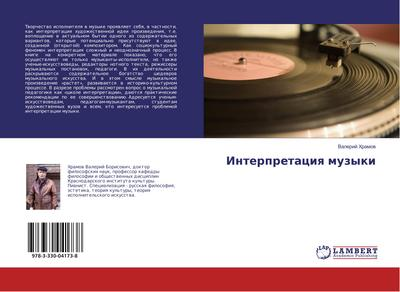 Interpretaciya muzyki