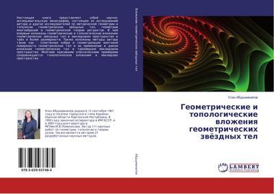 Geometricheskie i topologicheskie vlozheniya geometricheskih zvjozdnyh tel