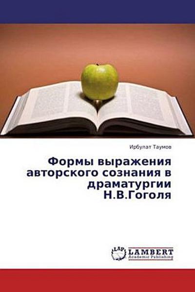 Formy vyrazheniya avtorskogo soznaniya v dramaturgii N.V.Gogolya