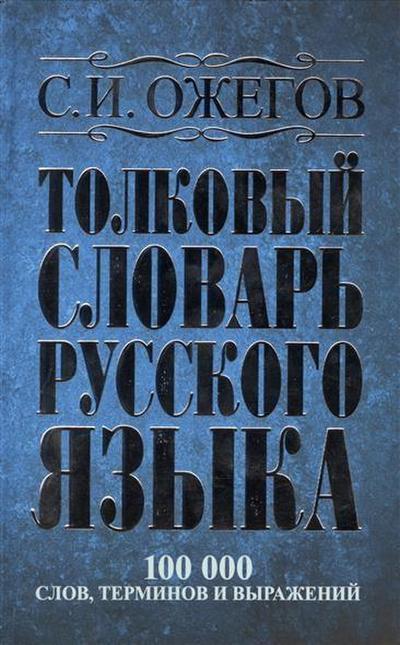 Tolkovyj slovar' russkogo jazyka : okolo 100000 slov, terminov i frazeologicheskih vyrazhenij