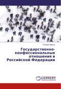 Gosudarstvenno-konfessional'nye otnosheniya v Rossijskoj Federacii