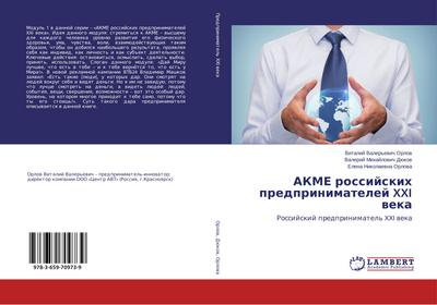 AKME rossijskih predprinimatelej XXI veka