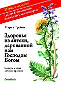 Gesundheit aus der Apotheke Gottes. Russische ...