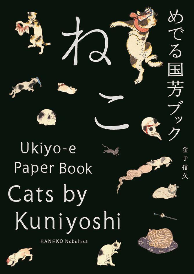 Cats by Kuniyoshi Kaneko Nobuhisa