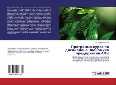 Programma kursa po discipline Jekonomika predpriyatij APK