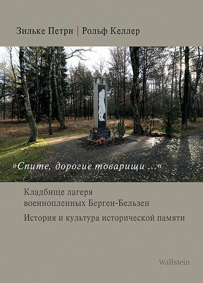 »Cпите, дорогие товарищи...«: Кладбище лагеря военнопленных Берген-Бельзен - История и культура исторической памяти