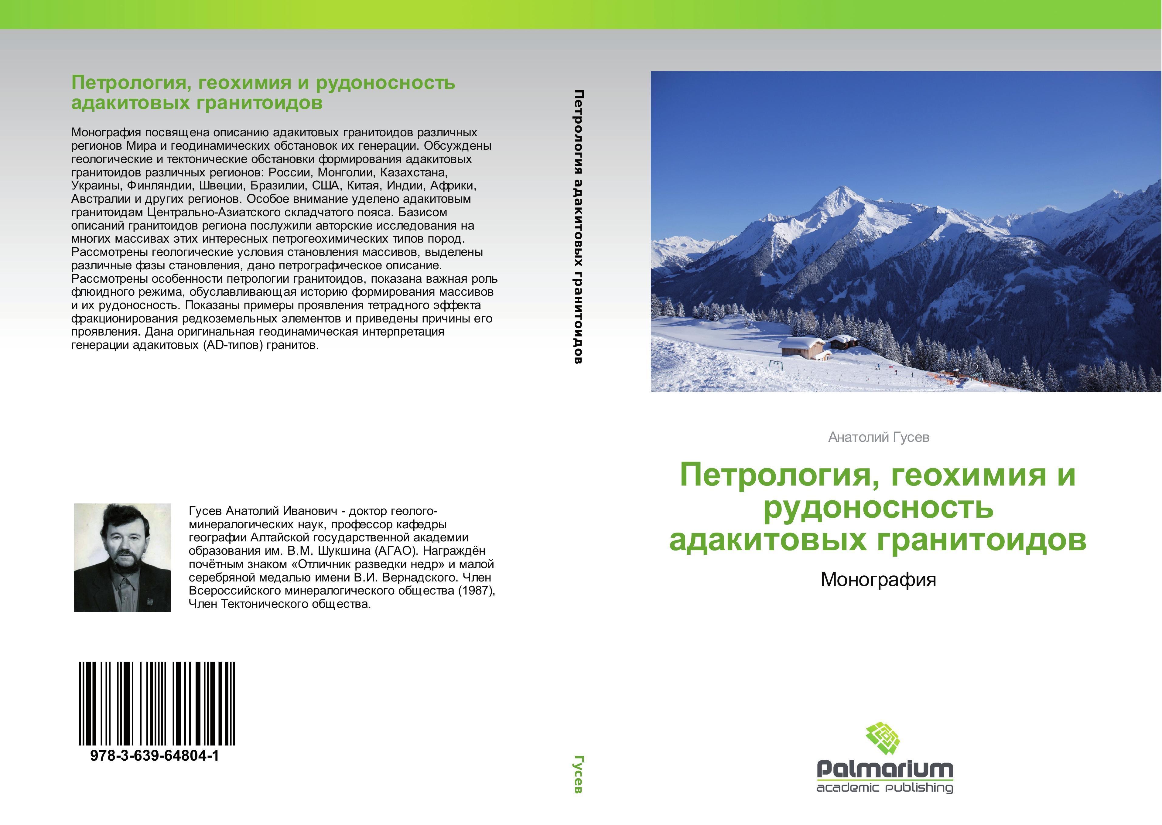 Anatoliy Gusev / Petrologiya, geokhimiya i rudonosnost' adak ... 9783639648041