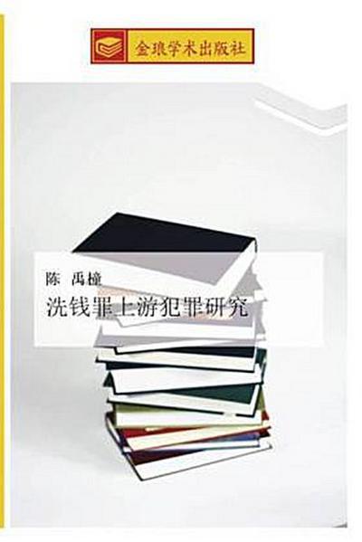 xi qian zui shang you fan zui yan jiu