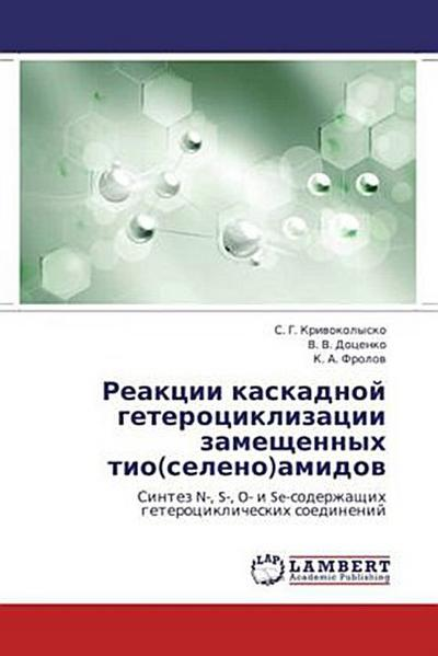 Reaktsii kaskadnoy geterotsiklizatsii zameshchennykh tio(seleno)amidov