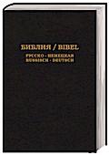 Biblija/Die Bibel