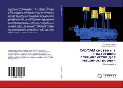 CAD/CAM sistemy v podgotovke specialistov dlya mashinostroeniya