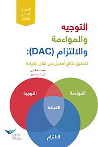 Direction, Alignment, Commitment: Achieving Better Results Through Leadership (Arabic)