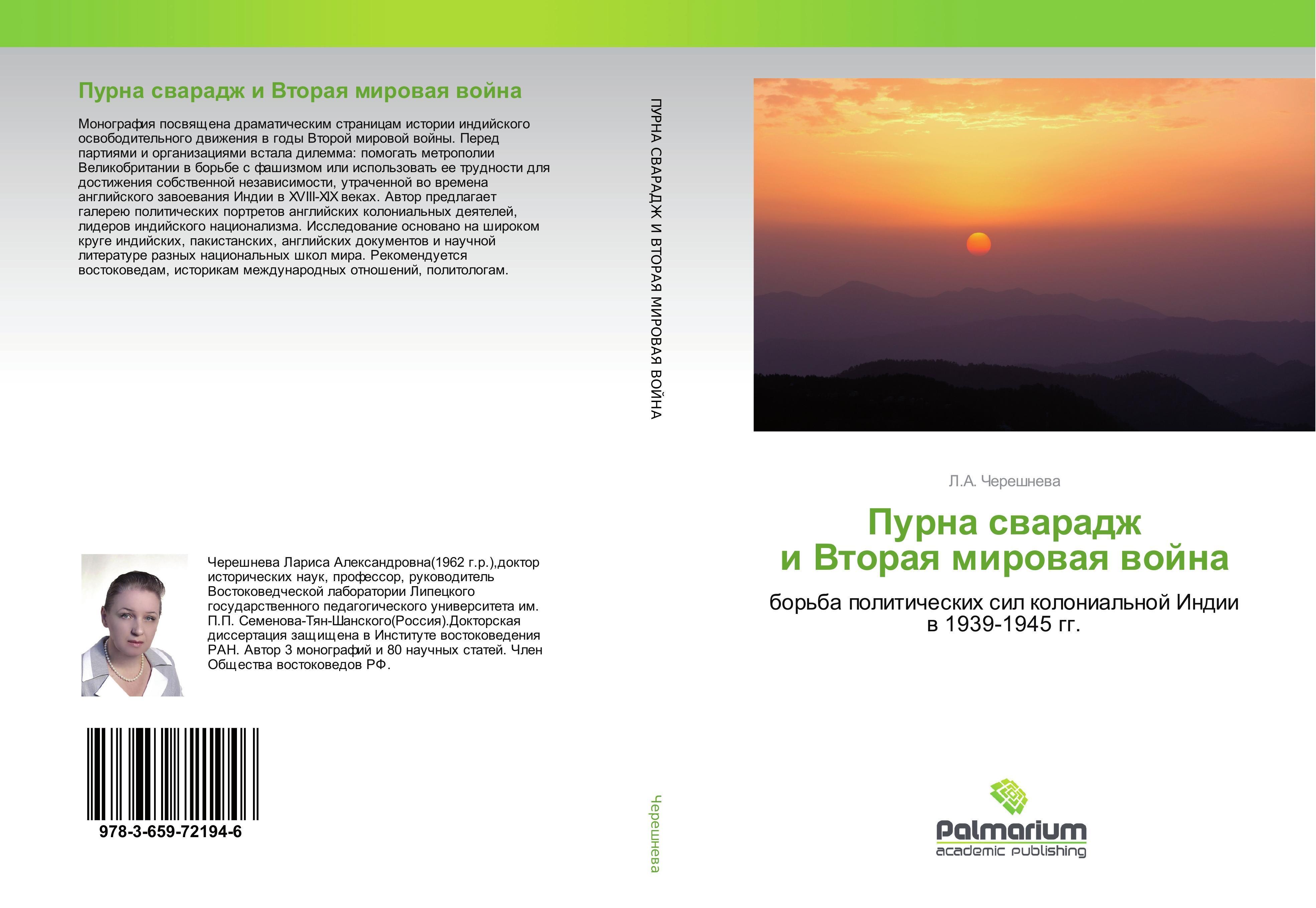 L. A. Chereshneva / Purna svaradzh i Vtoraya mirovaya vojna 9783659721946