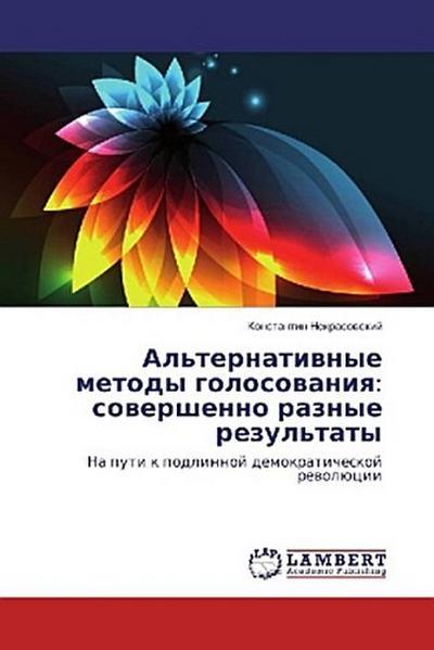 Obshhestvennyj vybor: kakie sjurprizy gotovyatsya v teorii i na praktike