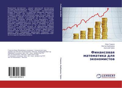Finansovaya matematika dlya ekonomistov