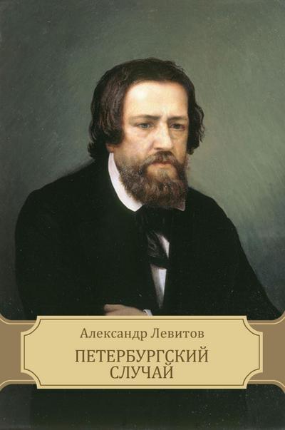 Peterburgskij sluchaj