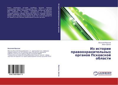Iz istorii pravoohranitel'nyh organov Pskovskoj oblasti